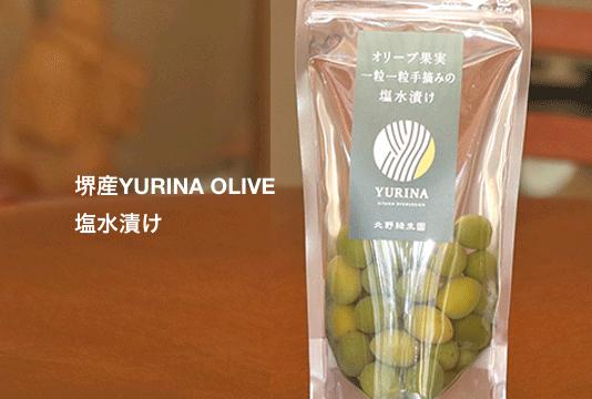 堺産YURINA OLIVE 塩水漬け